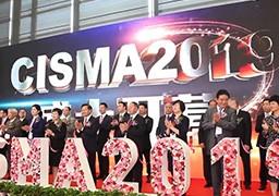 2019年CISMA 上海绚舟工贸展会