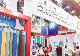 2017年CIMA 上海绚舟工贸展会